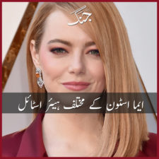 Best hairstyles of emma stone