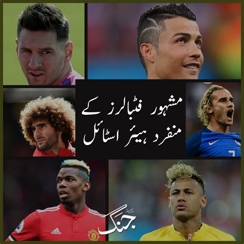 Best soccer player hair cuts