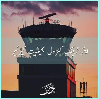 Career as an air traffic controller
