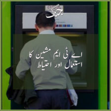How to use atm machines effectively with maximum safety