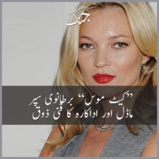 kate moss - british super model and actress