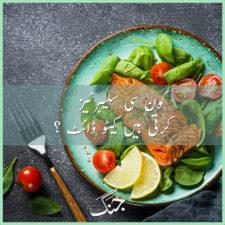 Ketogenic diet of celebrities