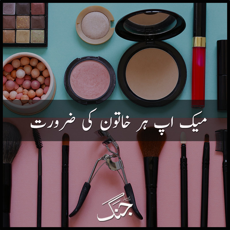 Makeup is necessary for every female