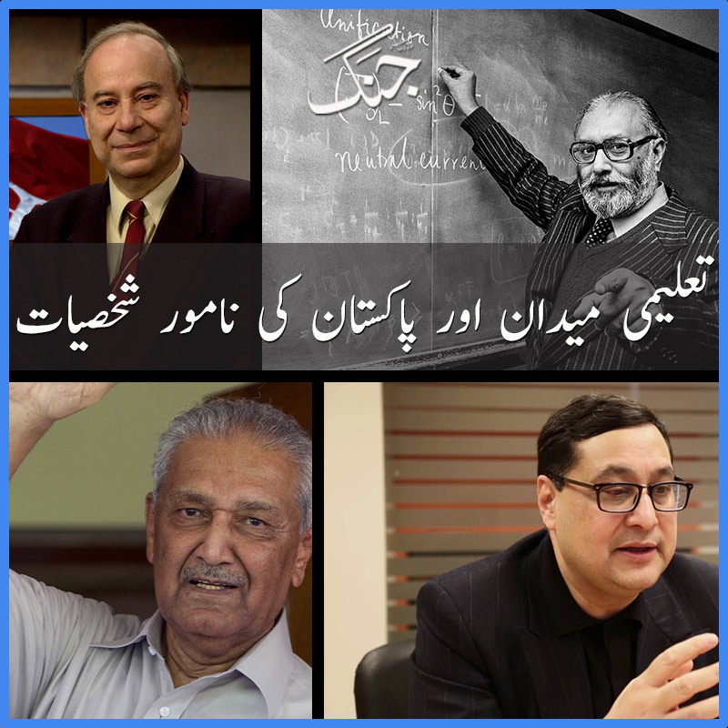 pakistan's renowned learned personalities