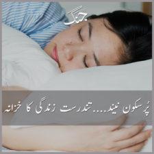 Sound sleep is life's biggest treasure