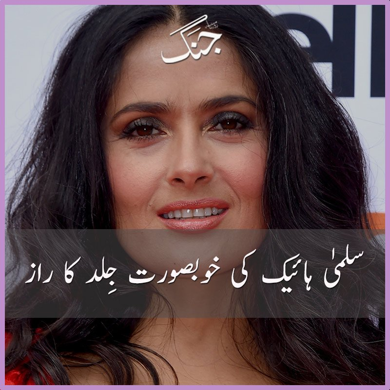 The secret behind Salma Hayek's beauty