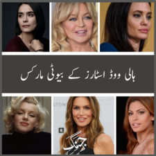 Most famous celebrities with beauty marks