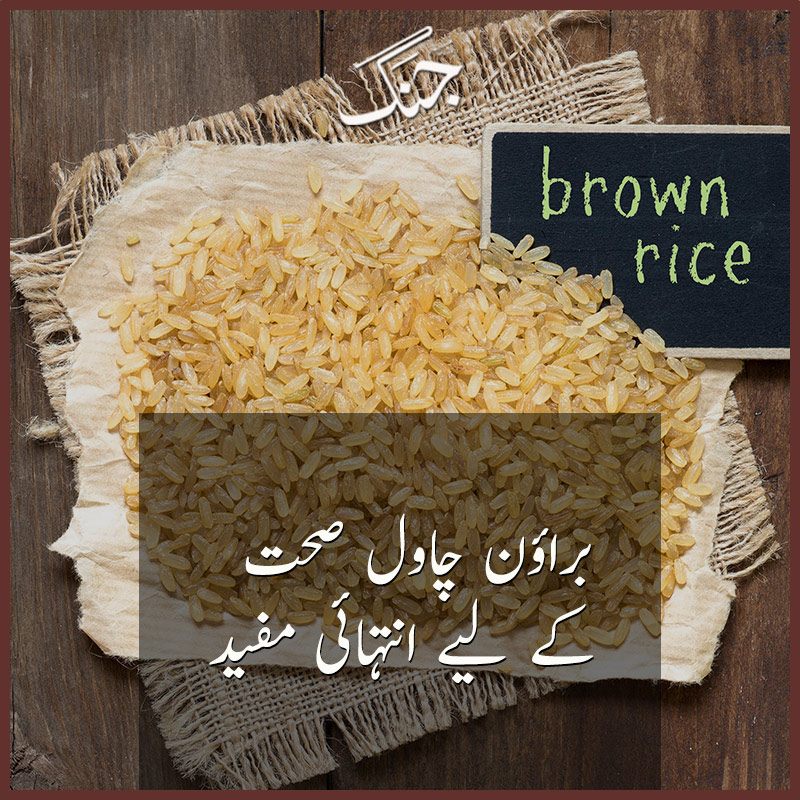 Amazing benefits of brown rice