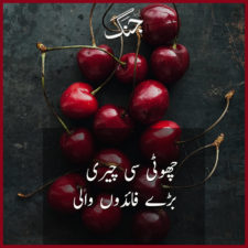 Amazing benefits of cherry