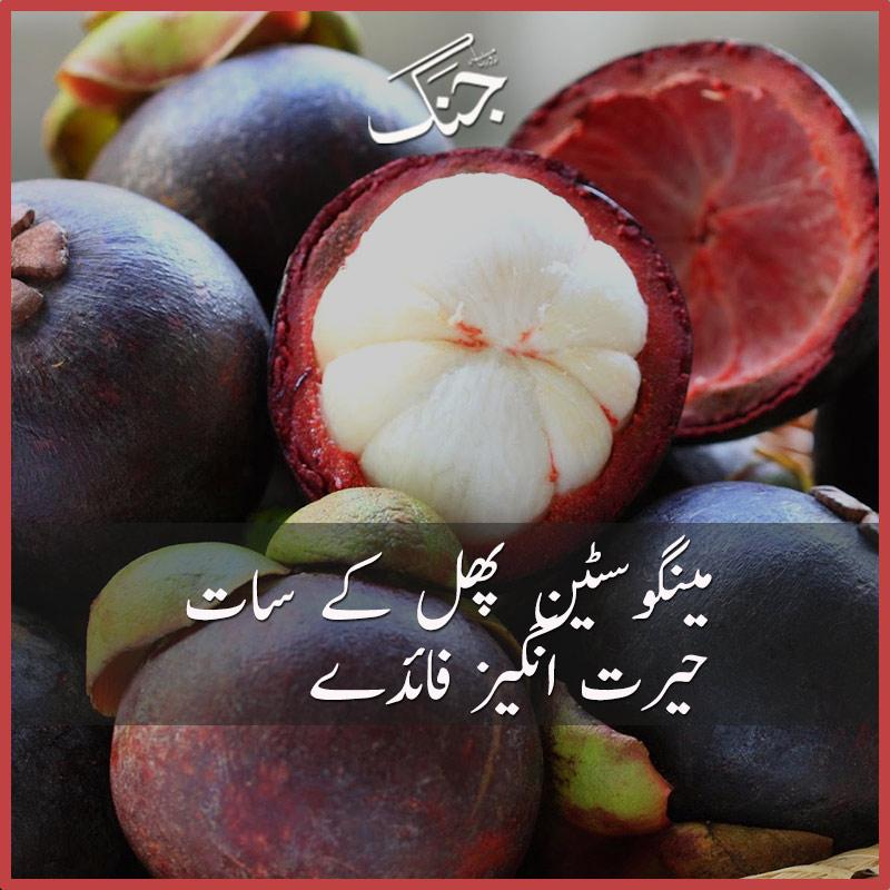Amazing benefits of mangosteen fruit