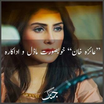 Life of beautiful actress and model Ayeza Khan