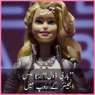 Barbie as a robotic engineer