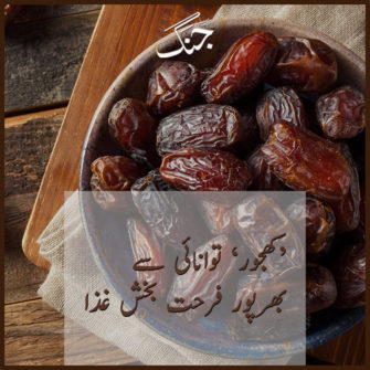 Benefits of date full of energy
