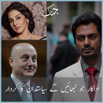 Bollywood Actors to perform roles of politicians actors