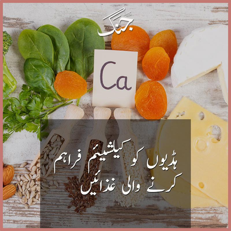 Calcium yielding foods that make bones strong