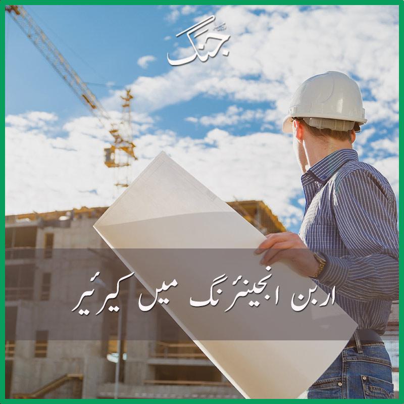 Career in urban engineering