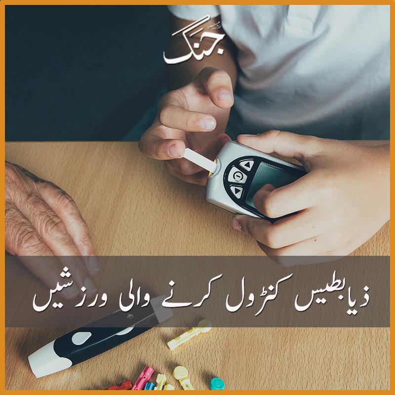 Diabetes controlling exercises