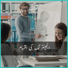 Different options in the profession of engineering