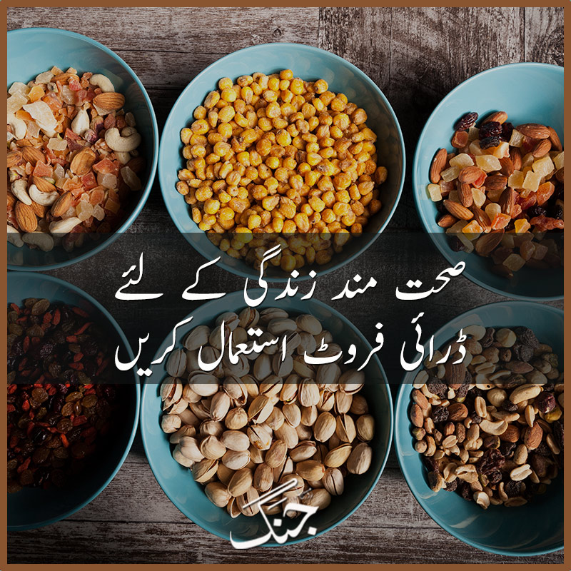 dry fruits for a fit and healthy life