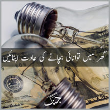 electricity conservation - saving electricity