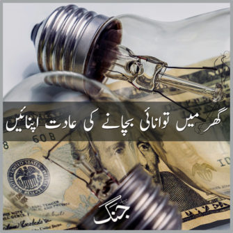 electricity conservation - saving electricity