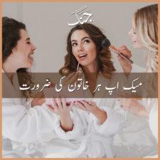 every woman needs makeup