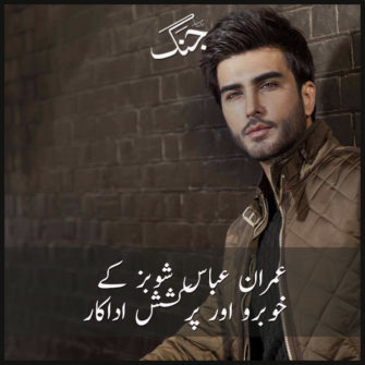 Imran Abbas The New Shinning Star Of Showbiz