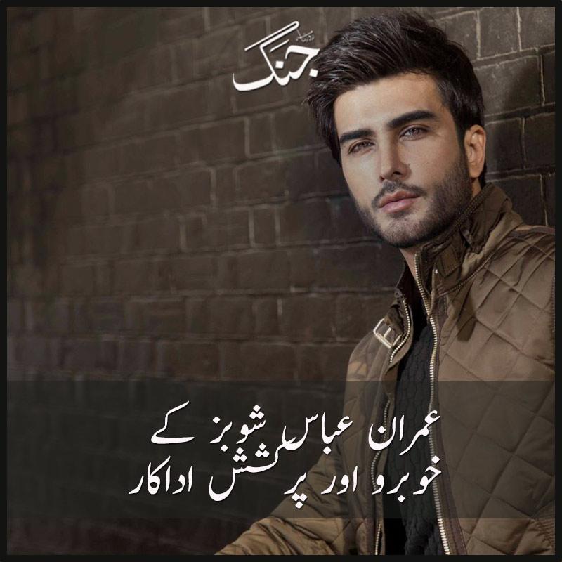 Imran Abbas The New Shinning Star Of Showbiz