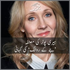 j k rowling - the author of harry potter