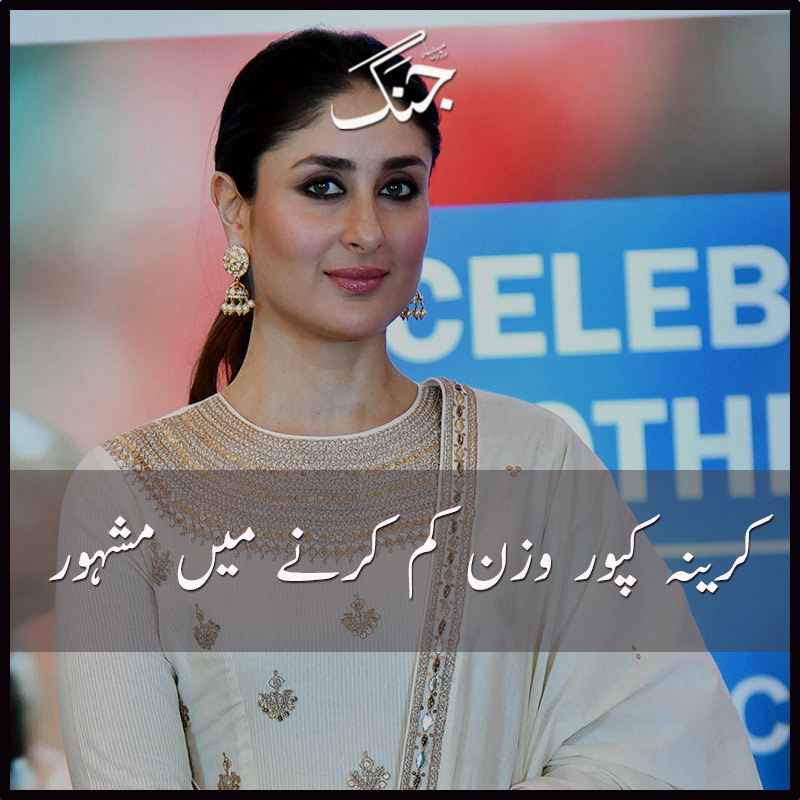 Kareena Kapoor is expert in loosing weight