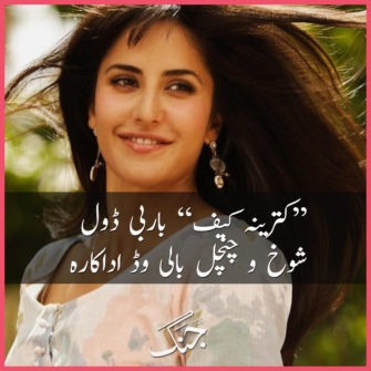 katrina kaif bollywood's barbie doll