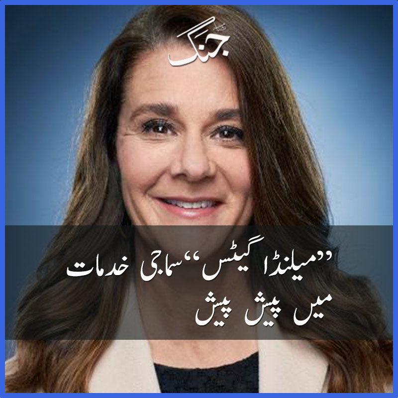 melinda gates an active american social worker