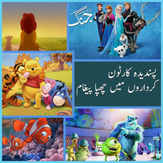 Messages in popular cartoons and animated films