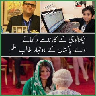 pakistan's wonder kids in the field of technology