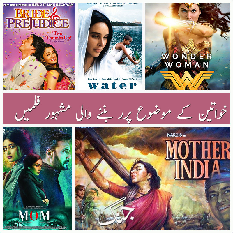 popular movies with women in the lead role