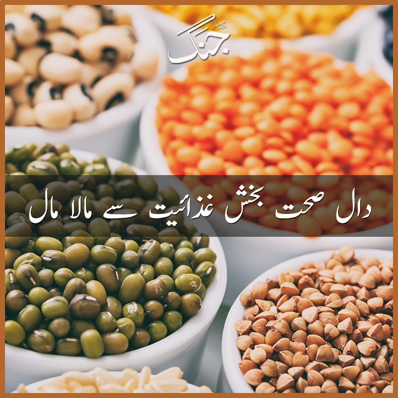 pulses - a healthy diet