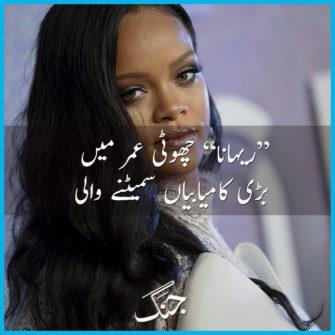 Rihannas secrets of success