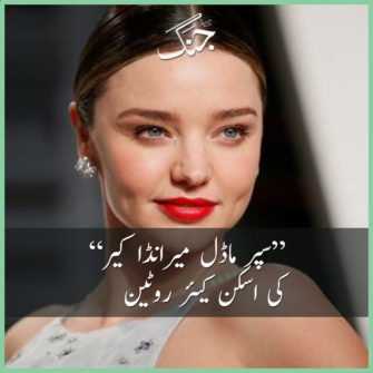 skincare routine of super model miranda kerr