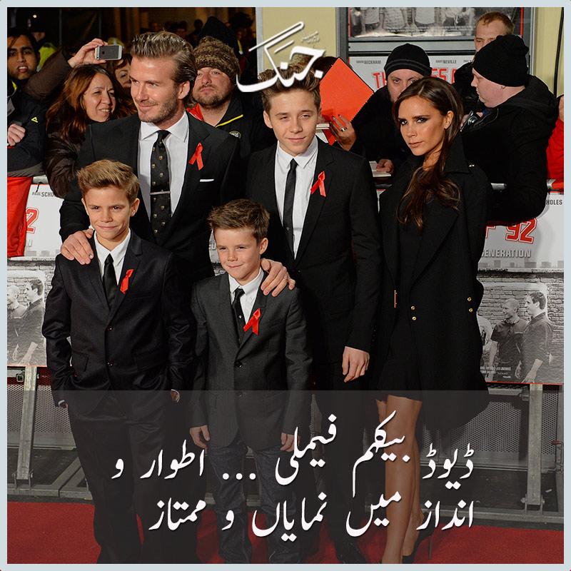 The stylish david beckham family