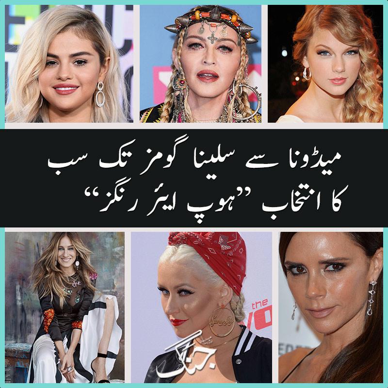 top celebrities choose to wear hoop earrings