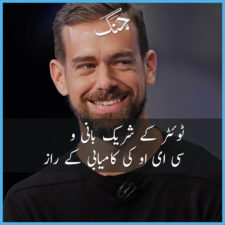 twitter's jack dorsey's secret of success