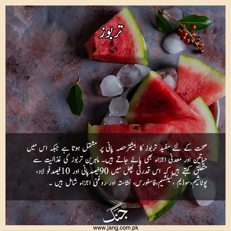 Watermelon can make up for lack of hemoglobin