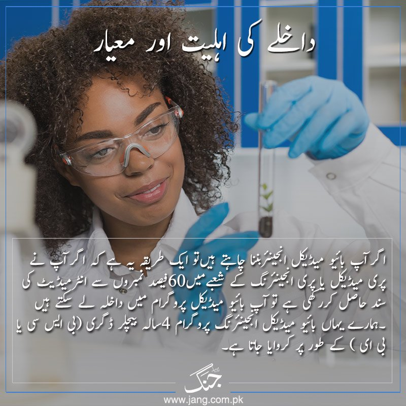 Admission into bio medical engineering