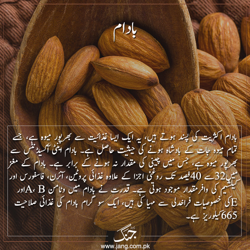 Almonds for a fit and healthy life