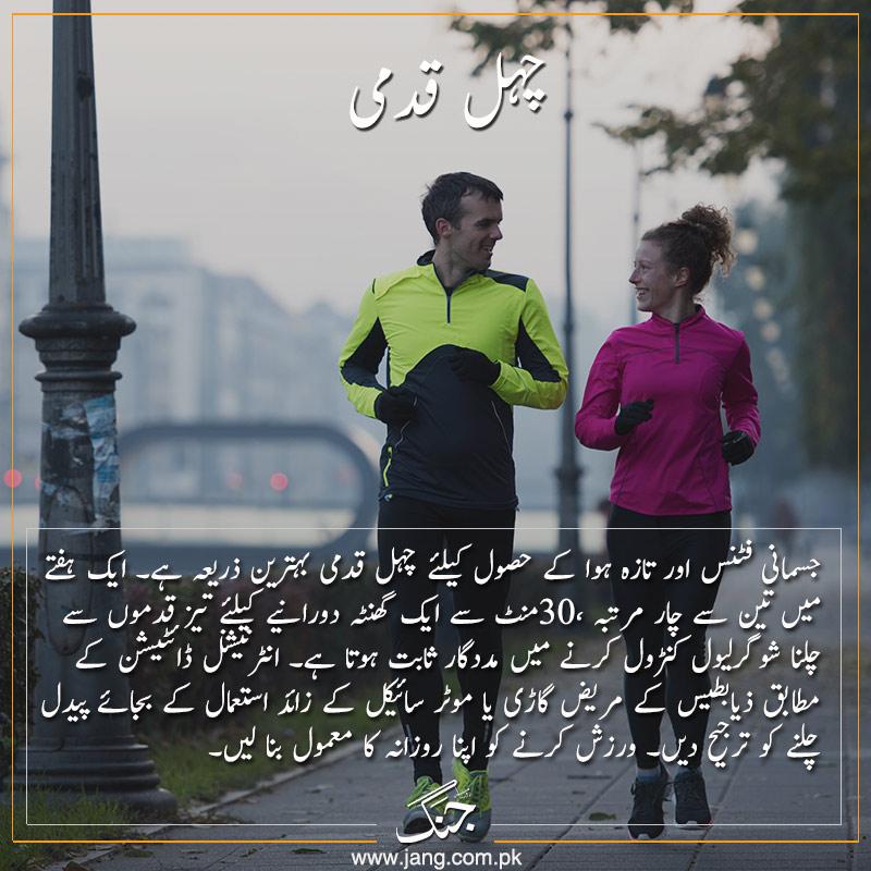 Control diabetes through daily walk