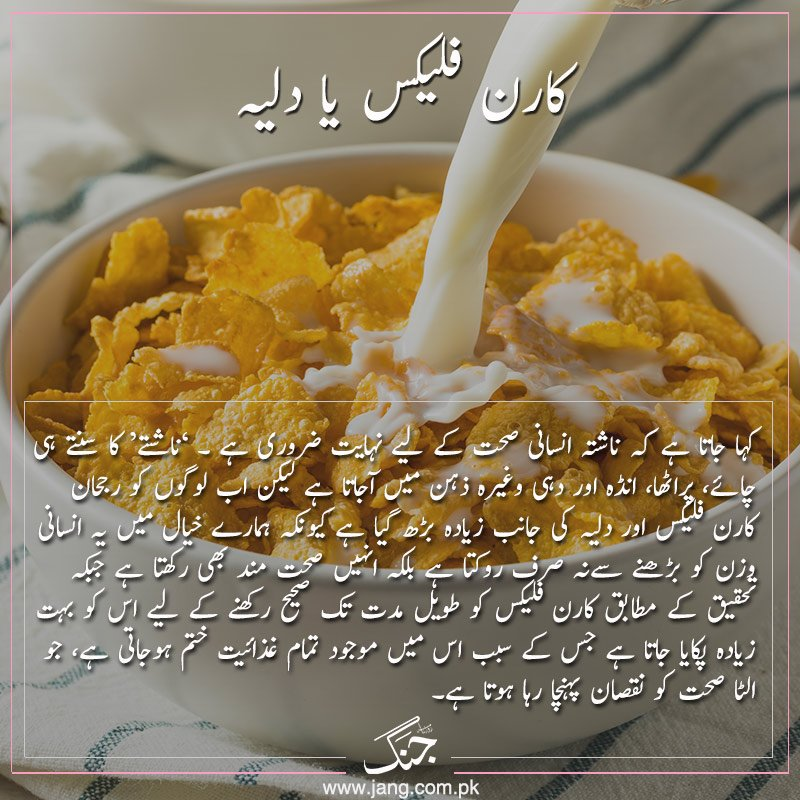 Corn flakes or cereals