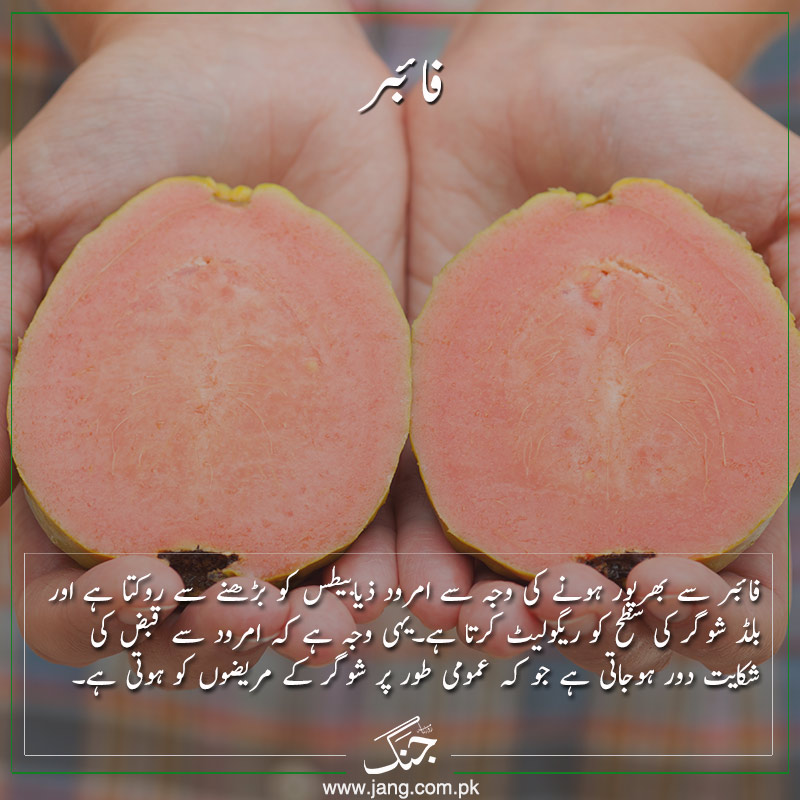 Guava is full of fiber