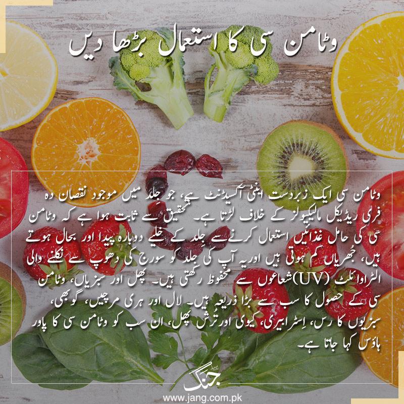 Increase vitamin c intake