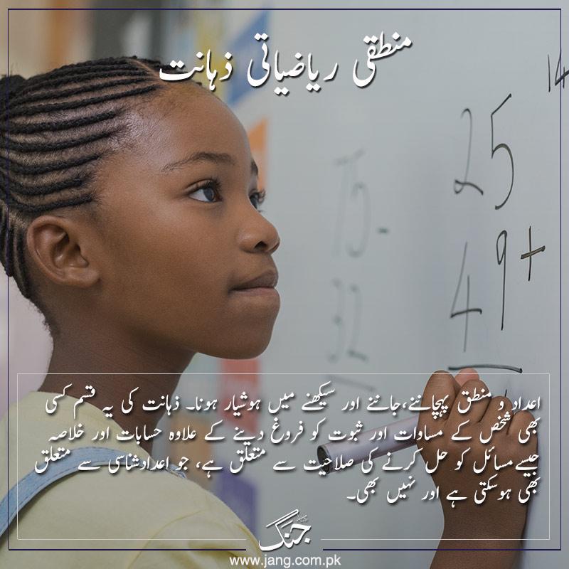 Intelligence in mathematician