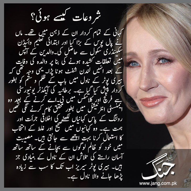 j k rowling beginning of career